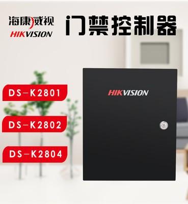 海康门禁控制器DS-K2801 02 04控制板单双四门主板