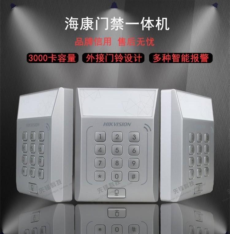 海康威视门禁机门禁一体机 DS-K1T801M 801E