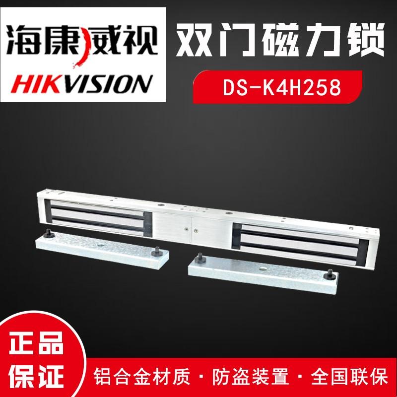 海康 280KG双门磁力锁DS-K4H258D
