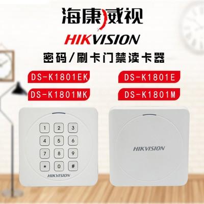 海康门禁读卡器DS-K1801EK K1801MK K1801E K1801M