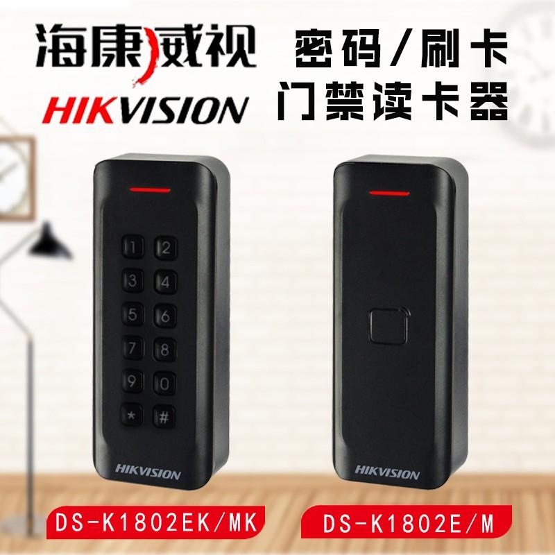 海康门禁读卡器DS-K1802M/MK、 802E/EK