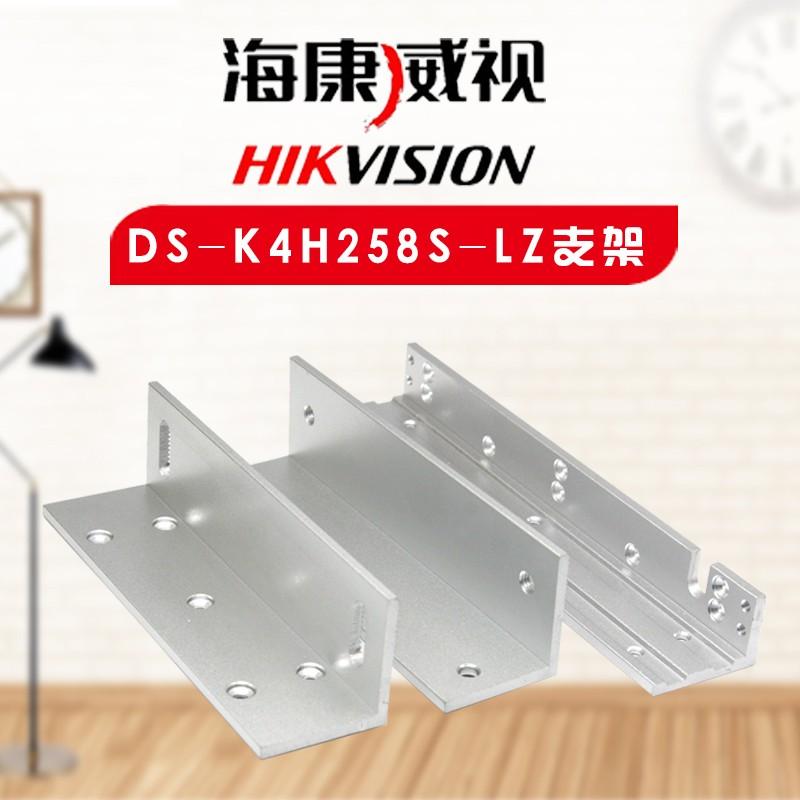 海康磁力锁ZL支架DS-K4H258-LZ