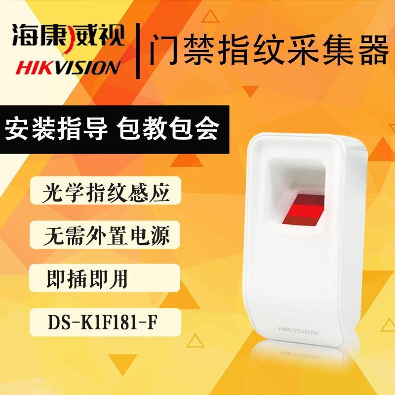 海康威视DS-K1F181-F指纹采集仪发卡器