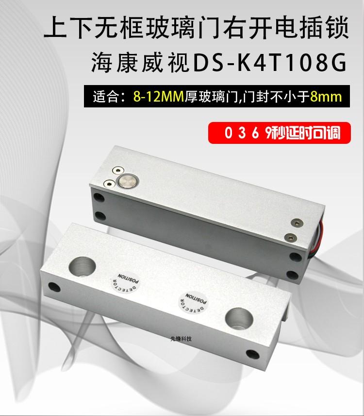 海康威视DS-K4T108G上下无框玻璃门明装电插锁门夹