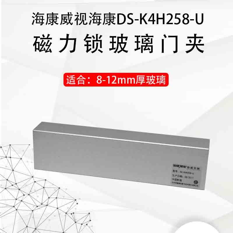 海康磁力锁玻璃门夹 DS-K4H258-U