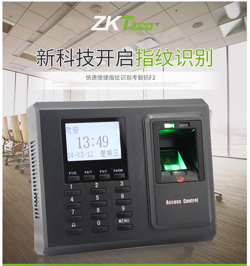 ZKTeco中控智慧F2指纹门禁机