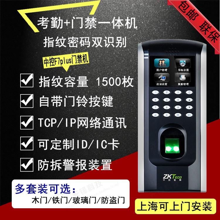 中控智慧 F7plus指纹门禁机