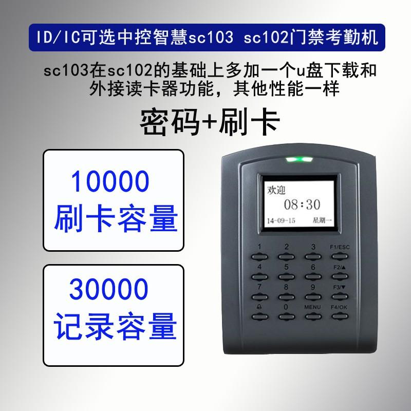 中控智慧SC102门禁考勤机