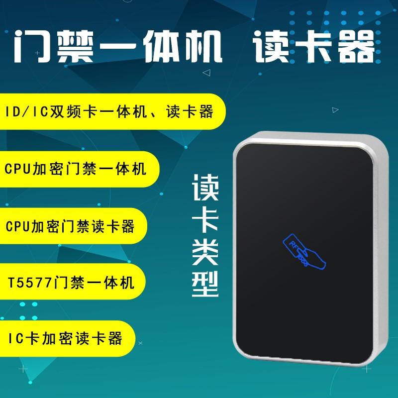 CPU ID IC双频厂家一体机