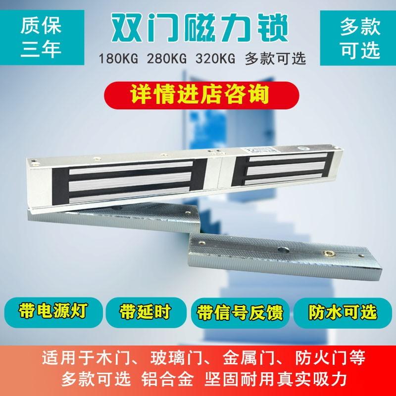 280KG双门明装磁力锁