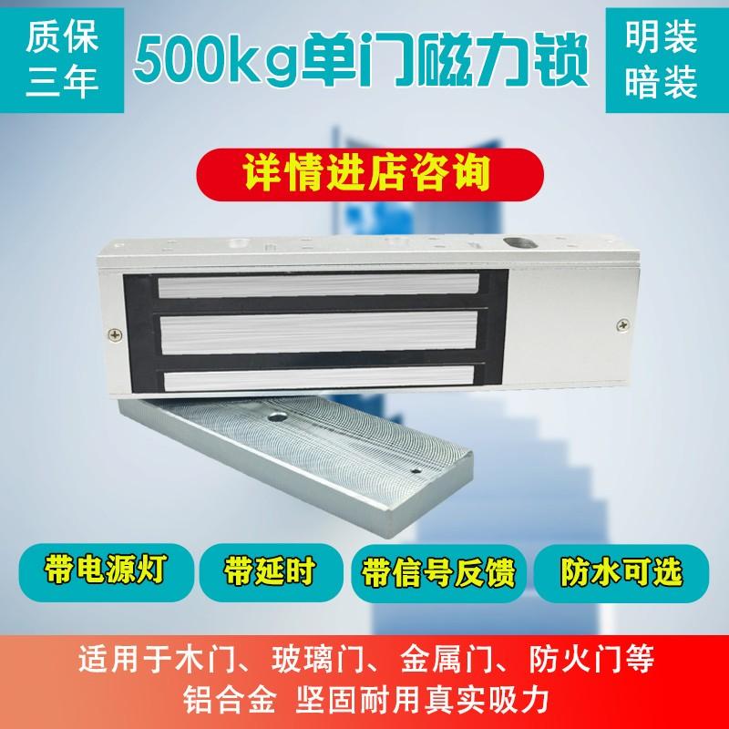 500KG单门明装暗装磁力锁