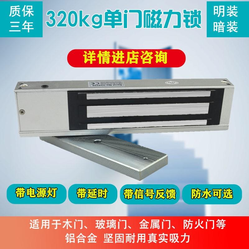 320KG单门明装暗装磁力锁