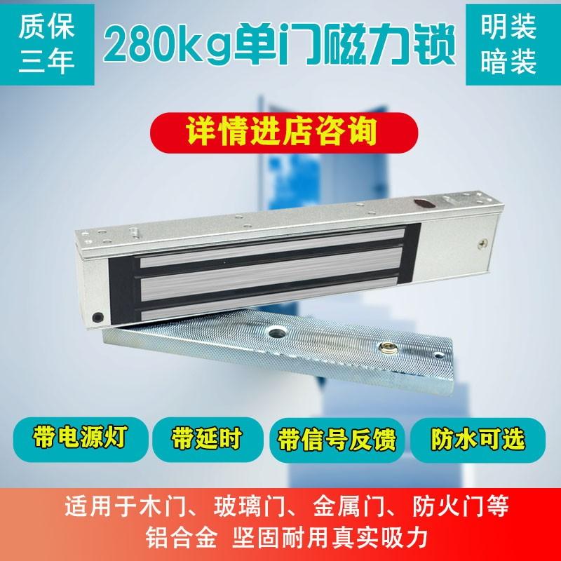 280KG单门明装暗装磁力锁