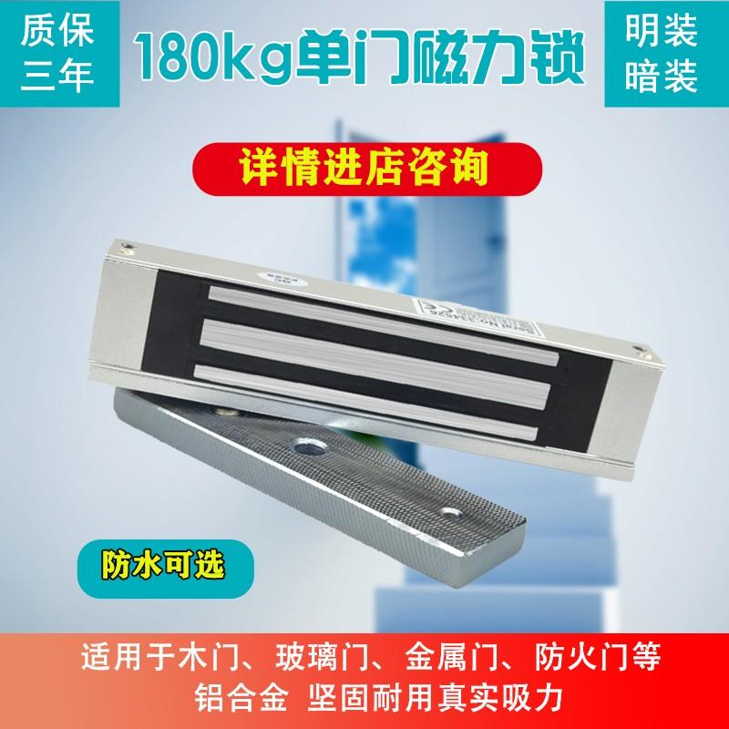 180KG单门明装暗装磁力锁