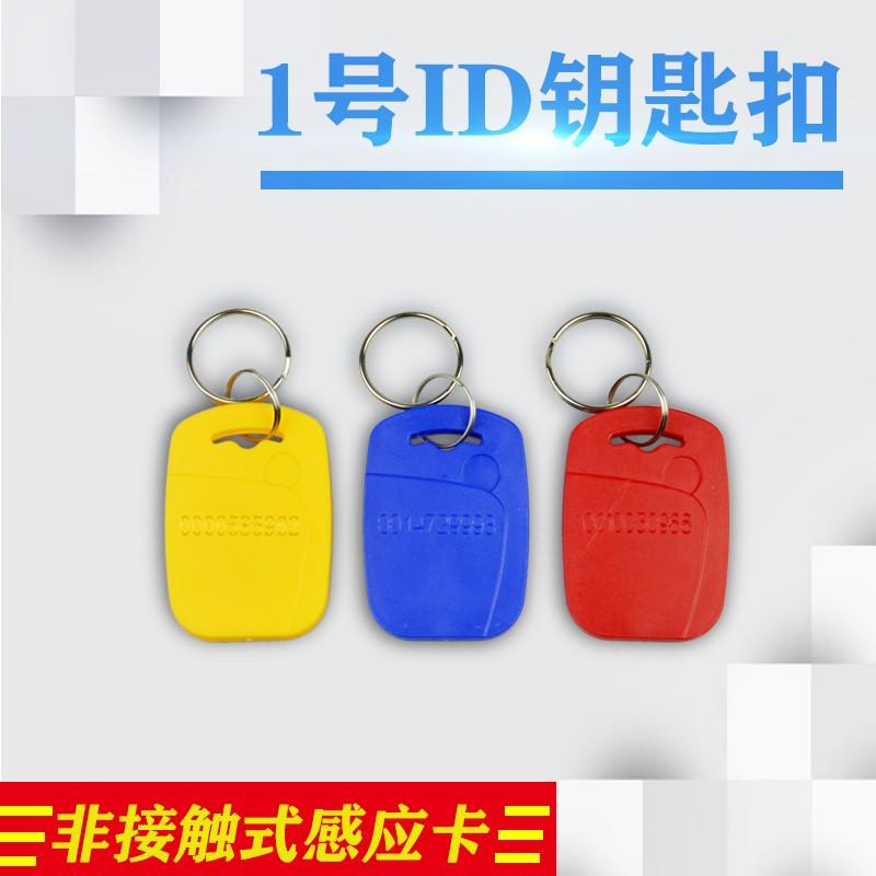 1号ID钥匙扣