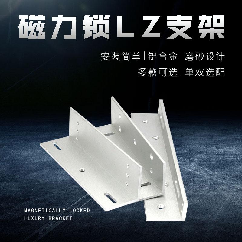 280KG磁力锁 三片式 电磁锁 ZL支架