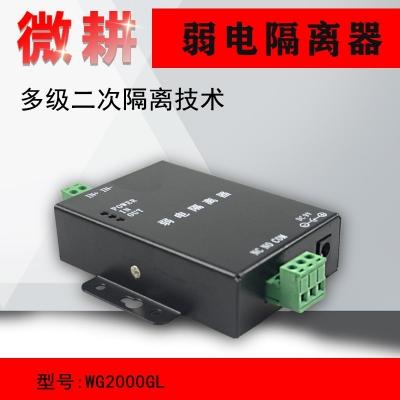 微耕WG2000GL弱电隔离器