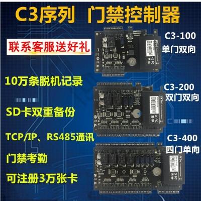 中控智慧门禁控制器 c3-100 C3-400 C3-200控制板双门 单门 四门
