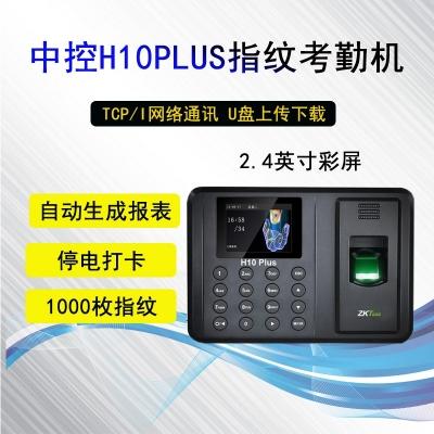 中控智慧指纹考勤机H10PLUS
