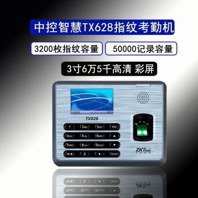 中控智慧TX628 指纹考勤机